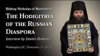 Embedded thumbnail for 2018.11.24. The Hodigitria of the Russian Diaspora