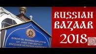 Embedded thumbnail for 2018, October 6-7. Приходская ярмарка. Parish annual bazaar.
