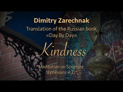 Embedded thumbnail for 2018.06.03. Meditation on Ephesians 4:32 (Kindness)