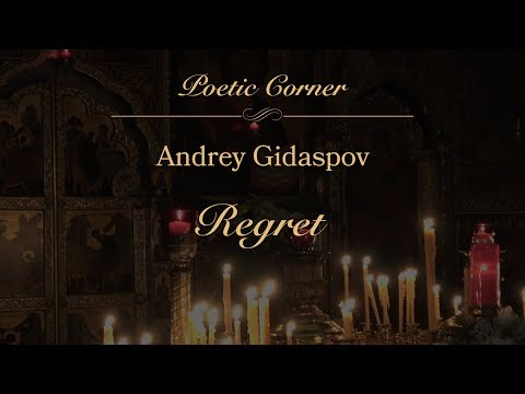 Embedded thumbnail for 2019.03.26. Regret. Poem by Andrey Gidaspov