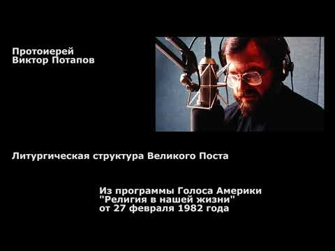 Embedded thumbnail for 1982.02.27. Прот. Виктор Потапов. Литургическая структура Великого Поста