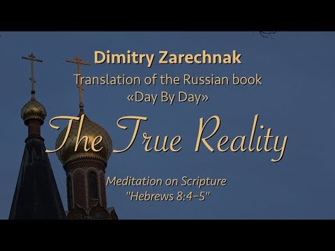 Embedded thumbnail for 2019.03.12. Meditation on Hebrews 8:4-5 (The True Reality)