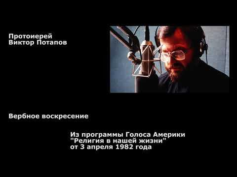 Embedded thumbnail for 1982.04.03. Прот. Виктор Потапов. Вербное воскресение