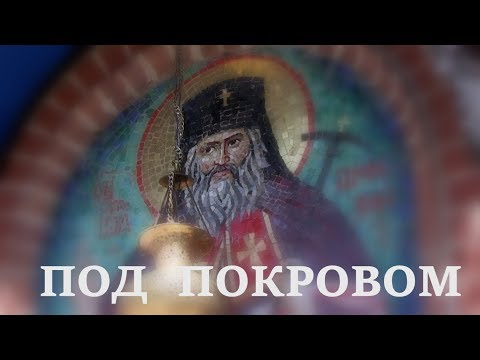 Embedded thumbnail for 2018.01.08. Под покровом св. Иоанна Предтечи и свят. Иоанна Шанхайского